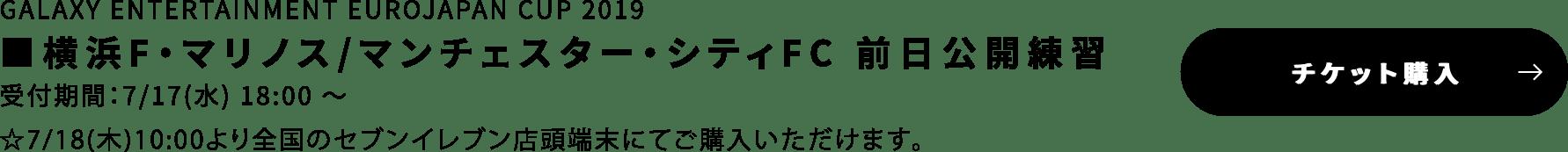 一般発売 受付期間:6/1(土) 10:00 ~